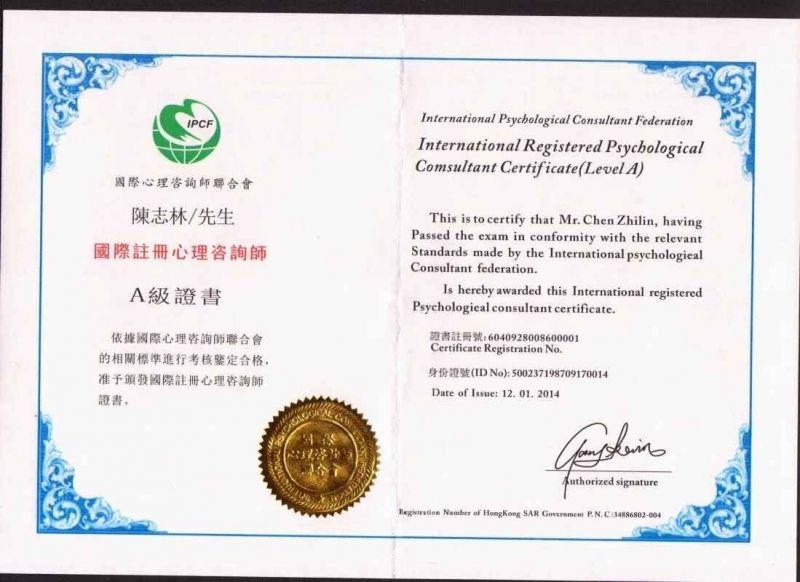 国际注册心理咨询师